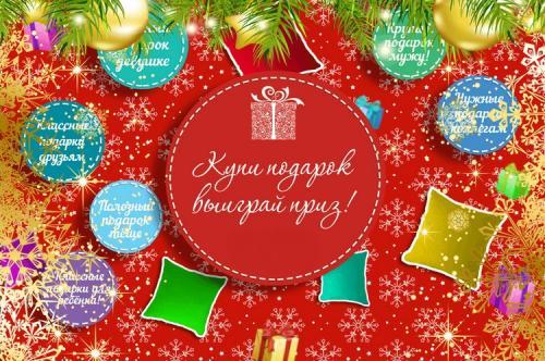Шуточные лотереи на новый год. Новогодняя лотерея в стихах с приколами